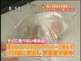 濡らしたキッチンペーペーで桃を包み、ポリ袋に入れる