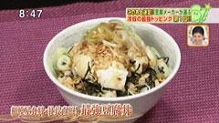 相模屋食料 社長さんの絶品豆腐丼