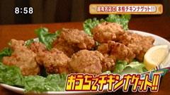 ココチバーガーズ 【本格チキンナゲット】