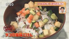 レストラン・エスケープ 【タコの薬味ごはん】