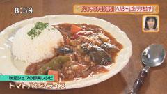 フレンチ モルソー 【トマトハヤシライス】