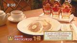 昨年おめざランキングの1位に輝いた<br> ホテルニューオータニSATSUKIのパンケーキ