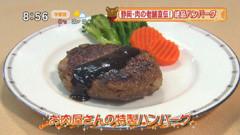 肉のむらかみ 【お肉屋さんの特製ハンバーグ】