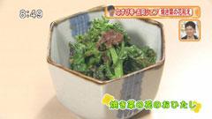 なすび亭 【焼き菜の花のおひたし】