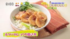 魚屋三代目 柳田昇のコレおいしい! 【ホタテのショウガ焼き丼】