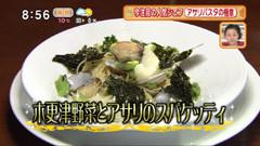 HATAKE AOYAMA 【木更津野菜とアサリのスパゲッティ】