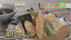 料理研究家 町田えり子さん 【電子レンジで揚げない天ぷら】