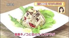 塩麹キノコと豆のライスサラダ
