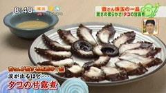 杏さんのおめざ 南タコ梅のタコの甘露煮