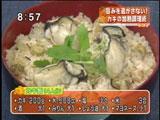 食楽まるさん  【カキ飯】