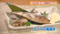 北前そば 高田屋 目黒駅前店 【フライパンでサンマの塩焼き】