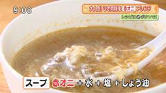 博多長浜ラーメン田中商店 【赤オニ中華スープ】