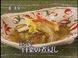 スーパーダイニングジパング 【鶏かつおで 白菜の煮浸し】