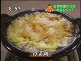 文琳  【白菜鍋】