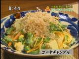 うりずん食堂  【ゴーヤチャンプル】