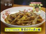 赤坂璃宮のまかない 【野菜のマーボー風】