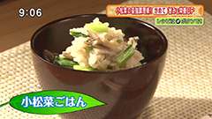 小松菜ごはん