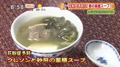アグネス・チャンさん 【クレソンと砂肝の薬膳スープ】