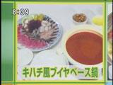 キハチ 【キハチ風ブイヤベース鍋】