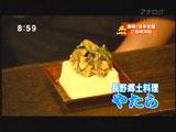 長野料理の店 銀座だいしん 【やたら】