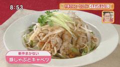 香来(シャンライ) 【豚しゃぶとキャベツのガーリックオイルがけ】