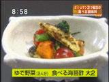 茹でた野菜と和えて