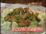 コンラッド東京 チャイナブルー アルバート・ツェさんのミシュラン31文字レシピ 【鶏肉の黒コショウ炒め】