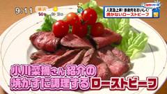 小川菜摘さん直伝!オーブンで焼かないローストビーフ