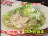 天悠 ゆで鶏のゆで汁で激うまレシピ 【ゆで鶏春雨】