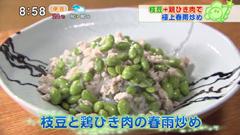 吉田風中国家庭料理 ジーテン 【枝豆と鶏ひき肉の春雨炒め】