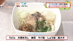 簡単サバ缶レシピ 【ひっぱりうどん】