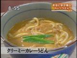 古奈屋  【クリーミーカレーうどん】