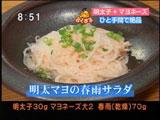 やまや 【明太マヨの春雨サラダ】
