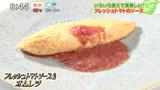 フレッシュトマトソース&オムレツ
