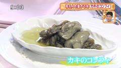ラ・マーレ・ド・茶屋 【カキのコンフィ】