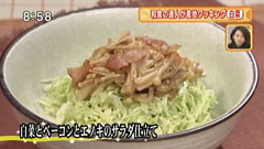 なすび亭 【白菜とベーコンとエノキのサラダ仕立て】