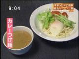 築地 虎杖 裏店 【カレーつけ麺】