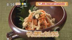 発酵食膳 HOZON 【干し野菜のきんぴら】