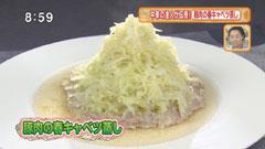 中国料理 新葡苑 【豚肉のキャベツ蒸し】