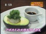 アボカド料理専門店avocafe 【アボカドの大根おろし添え】