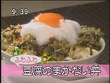 豆腐のまかない丼