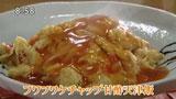 吉田風中国家庭料理jeeten ジーテン 【フワフワケチャップ甘酢天津飯】