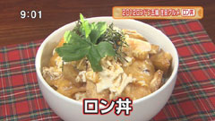 BEER DINING THE GRIFFON 【ロン丼(フィッシュ&チップス丼)】