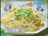 揖保乃糸 庵 【高菜とひき肉の炒めそうめん】