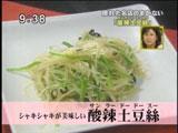 Hibusumaオリエンタルカフェのまかない 【酢辣土豆絲(サンラードードースー)】