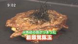 時分時 (じぶんどき) 【dancyuで絶賛!新感覚の豚玉】