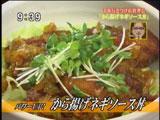 三六や 五兵衛  渡辺英智さんのmyごはん   【鶏のから揚げ丼ネギソース】