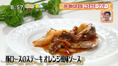 オテル・ドゥ・ミクニ 【豚ロースのステーキ オレンジ風味ソース】