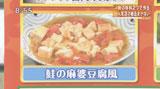 なすび亭 【鮭の麻婆豆腐風】