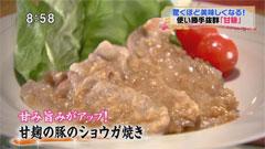 おのみささん 【甘麹の豚のショウガ焼き】